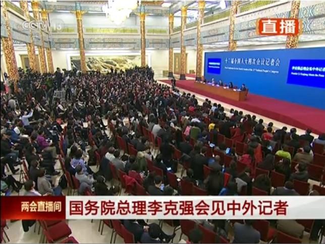 """李克强总理就""""五险一金""""答记者问 地方可以阶段性适当下调"""