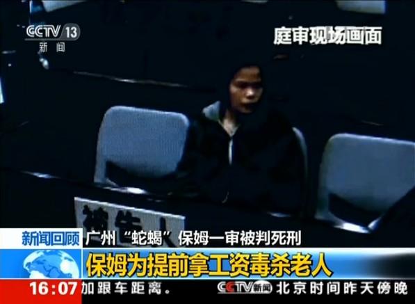 """广州""""蛇蝎""""保姆一审被判死刑 新闻回"""