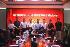 中南高科与肯耐珂萨签署战略协议,赋能园区企业人力资