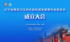 辽宁省基层院感管理委员会成立——辽宁