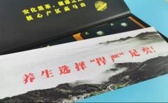 捍严养生――中国健康养生之光